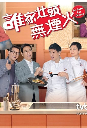 Poster of Be Home for Dinner