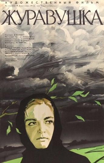 Poster of A Little Crane