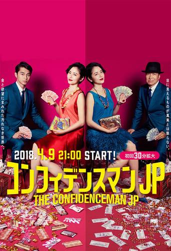 Poster of コンフィデンスマンJP