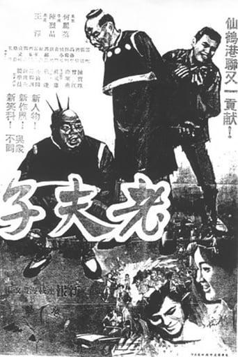 Poster of Master Cute and Da Fanshu