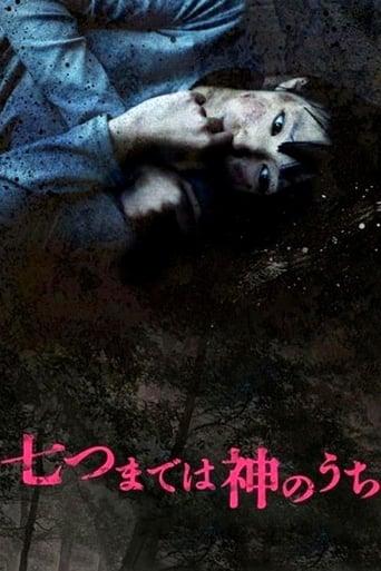 Poster of Nanatsu made wa kami no uchi