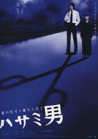 Poster of ハサミ男