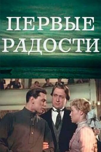 Poster of Первые радости