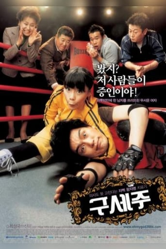 Poster of Oh! My God