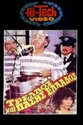 Poster of Τρελός και πάσης Ελλάδος