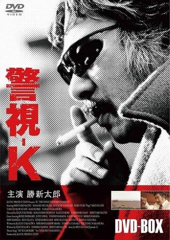 Poster of Keishi-K