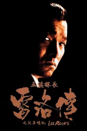 Poster of Lee Rock II