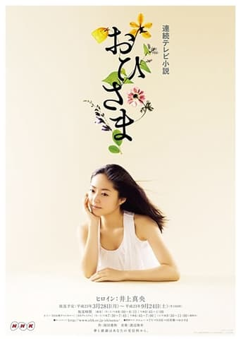 Poster of Ohisama