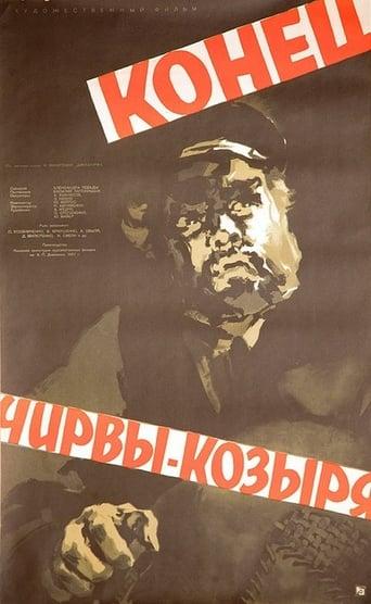 Poster of Конец Чирвы-Козыря