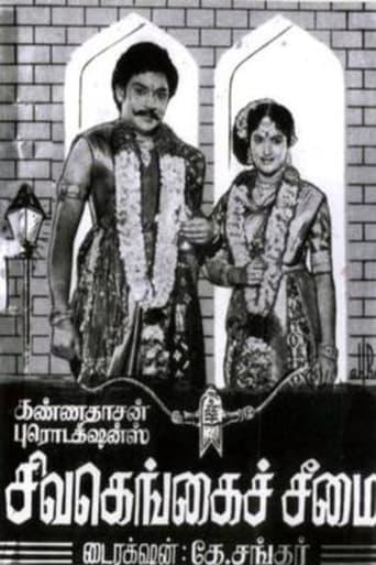Sivagangai Seemai