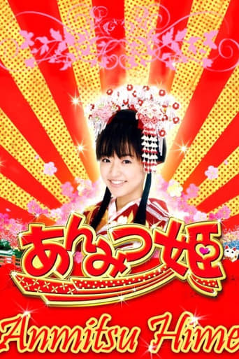 Poster of Anmitsu Hime