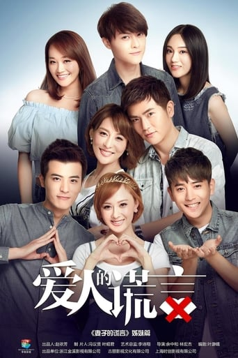 Poster of The Lover's Lies