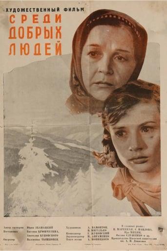 Poster of Среди добрых людей