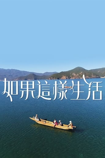 Poster of 如果這樣生活