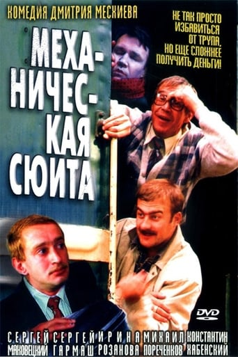 Poster of Mechanical Suite