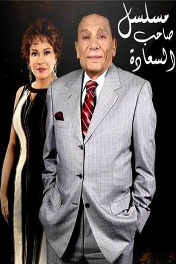 Poster of Saheb El-Saada