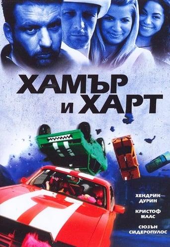 Poster of Hammer & Hart