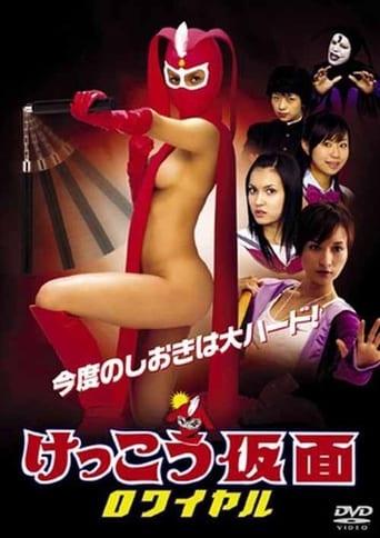 Kekkō Kamen Royale Poster