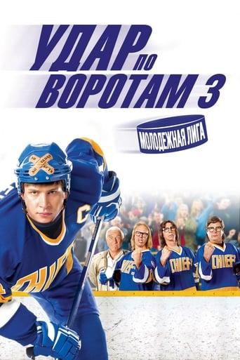 Poster of Удар по воротам 3: Молодежная лига