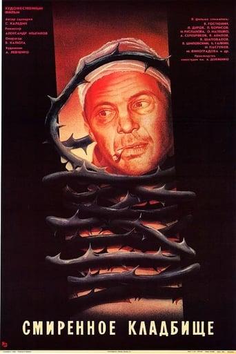 Poster of Smirennoye kladbishche