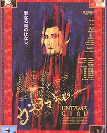 Poster of Untamagiru