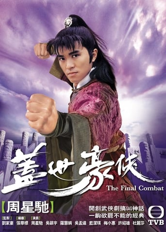 Poster of The Final Combat