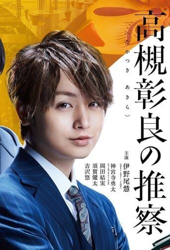 Poster of Junkyouju Takatsuki Akira no Suisatsu