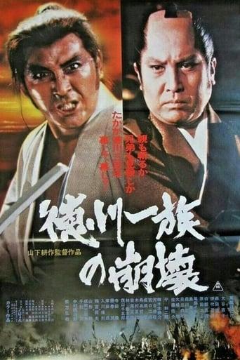 Poster of Tokugawa Ichizoku no Houkai