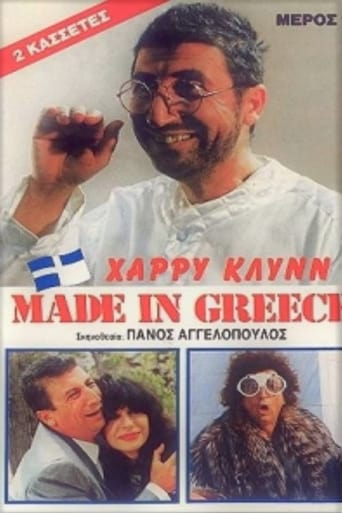 Poster of Made in Greece