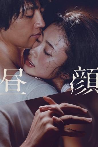 昼顔 Poster