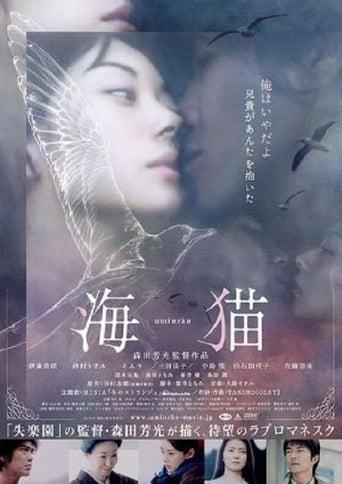 Poster of Umineko - Inseparable