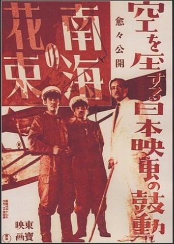 Poster of 南海の花束