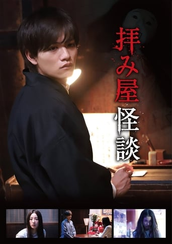 Poster of 拝み屋怪談