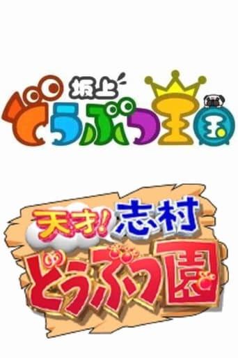 Poster of Sakagami Animal Kingdom