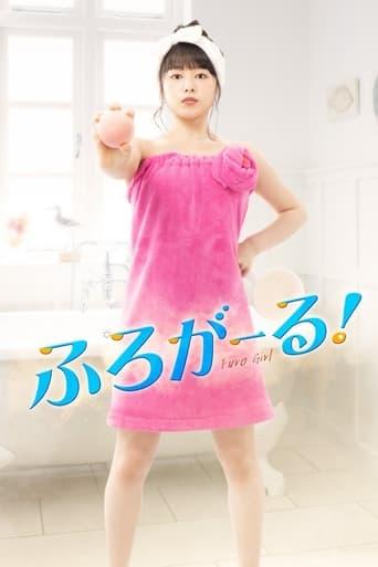 Poster of Furo girl