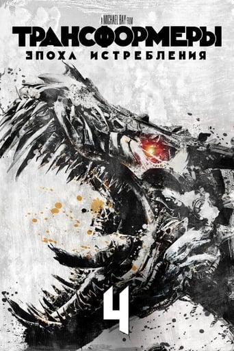 Poster of Трансформеры: Эпоха истребления