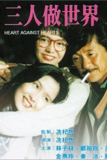 Heart Against Hearts