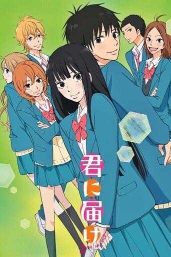 Poster of Kimi ni Todoke: From Me to You
