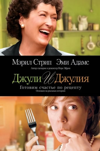 Poster of Джули и Джулия: Готовим счастье по рецепту