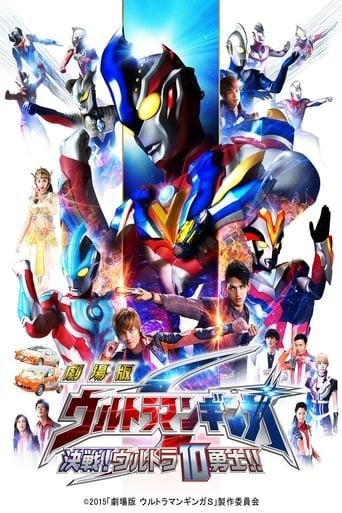 Poster of Ultraman Ginga S the Movie: Showdown! The 10 Ultra Warriors!