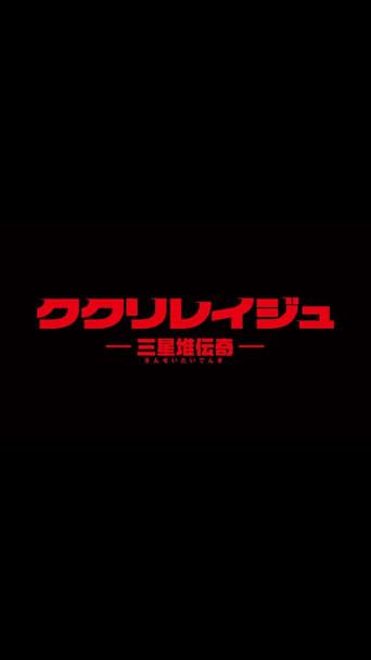 Poster of Kukuriraige: Sanseitai Denki