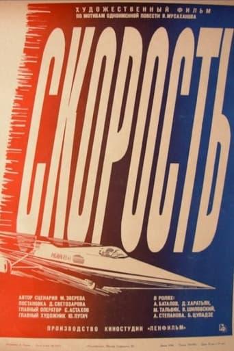 Poster of Скорость