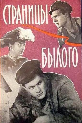 Poster of Страницы былого