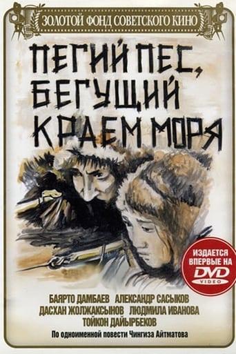 Poster of Пегий пес, бегущий краем моря