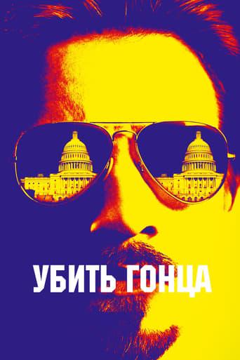Poster of Убить гонца