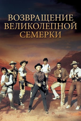 Poster of Возвращение великолепной семерки