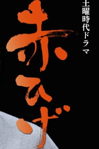 Poster of Akahige