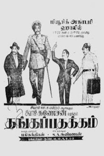 Thanga Padhakkam poster