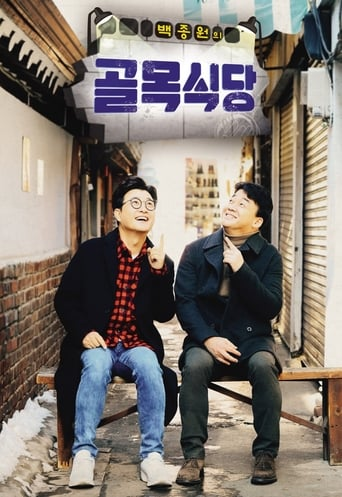 Poster of Baek Jong-won's Alley Restaurant