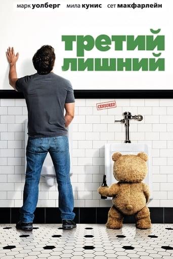 Poster of Третий лишний